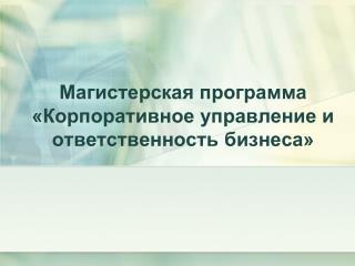 Магистерская программа «Корпоративное управление и ответственность бизнеса»