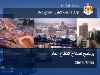 برنامج اصلاح القطاع العام 2004-2009