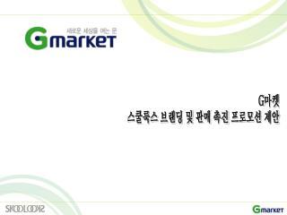 G 마켓 스쿨룩스 브랜딩 및 판매 촉진 프로모션 제안