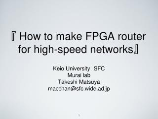 『 How to make FPGA router for high-speed networks』