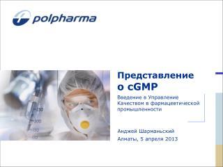 Представление  о  cGMP Введение в Управление Качеством в фармацевтической промышленности