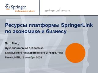 Ресурсы платформы SpringerLink поэкономике ибизнесу