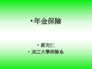 年金保險 郝充仁 淡江大學保險系