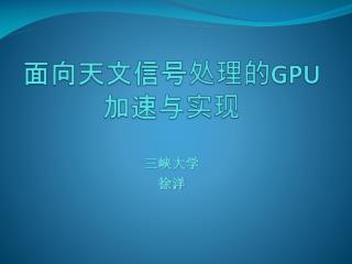 面向天文信号处理的 GPU 加速与实现