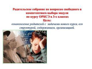 Новый курс «Основы религиозных культур и светской этики»