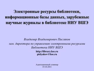 Владимир Владимирович Писляков