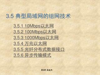 3.5 典型局域网的组网技术