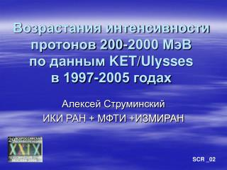Возрастания интенсивности протонов 200-2000 МэВ по данным  KET / Ulysses в 1997-2005 годах