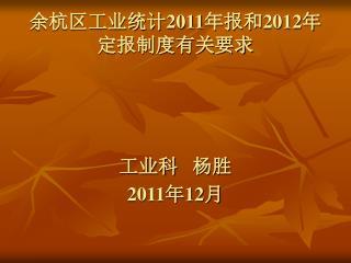 余杭区工业统计 2011 年报和 2012 年定报制度有关要求