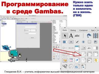 Программирование  в среде  Gambas .