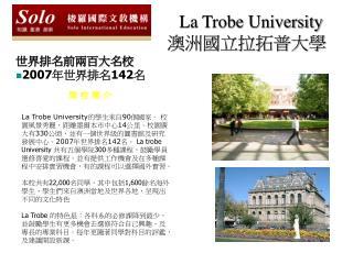 La Trobe University  澳洲國立拉拓普大學