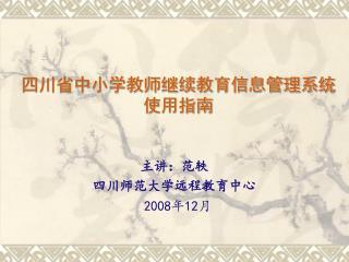 四川省中小学教师继续教育信息管理系统 使用指南