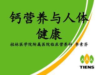 钙营养与人体    健康 桂林医学院附属医院临床营养科  李素芬