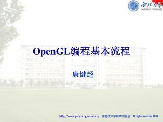OpenGL 编程基本流程
