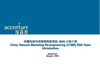 中国电信市场营销再造项目 -  BSS  小组介绍 China Telecom Marketing Re-engineering (CTMR) BSS Team Introduction