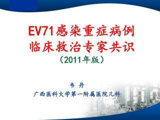 EV71感染重症病例 临床救治专家共识 ( 2011 年版)