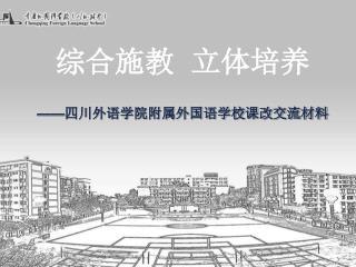综合施教  立体培养 —— 四川外语学院附属外国语学校课改交流材料