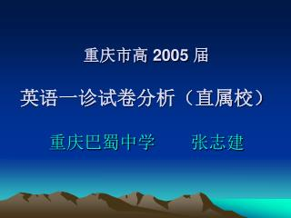 重庆市高  2005  届 英语一诊试卷分析(直属校)  重庆巴蜀中学    张志建