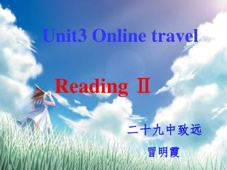 Unit3 Online travel