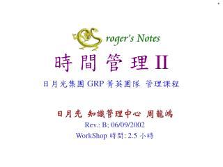 時 間 管 理  II 日月光集團  GRP  菁英團隊   管理 課程