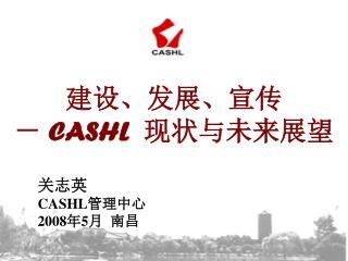 建设、发展、宣传 -  CASHL   现状与未来展望