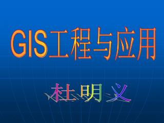 GIS 工程与应用