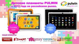 Детские планшеты  PULWIN  с  2012 года на российском рынке .