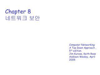 Chapter 8 네트워크 보안