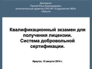 Докладчик:  Песков Илья Александрович,  исполнительный директор СРО НП «Содружество ЖКХ» г.Иркутск