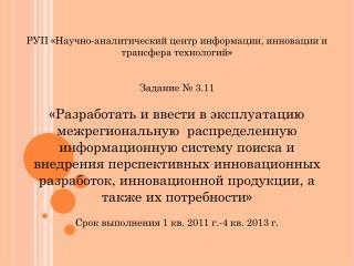 РУП «Научно-аналитический центр информации, инновации и трансфера технологий» Задание № 3.11