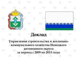 Доклад  Управления строительства и жилищно-коммунального хозяйства Ненецкого автономного округа