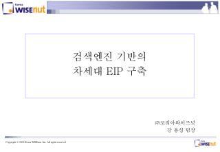 검색엔진 기반의 차세대  EIP  구축