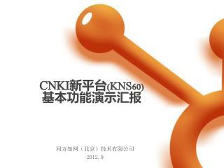 同方知网(北京)技术有限公司 2012.9