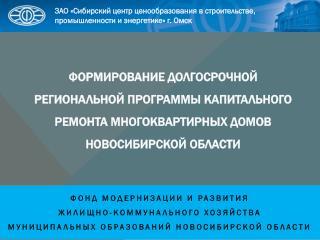 ЗАО «Сибирский центр ценообразования в строительстве, промышленности и энергетике»  г .  Омск