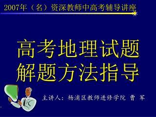 主讲人:杨浦区教师进修学院  曹  军