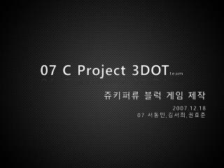 07 C Project 3DOT team