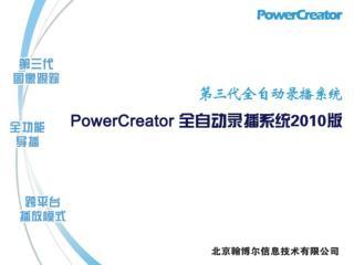 PowerCreator 全自动录播系统 2010 版
