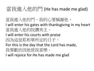 當我進入他的門  (He has made me glad)