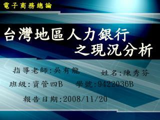 台灣地區人力銀行      之現況分析