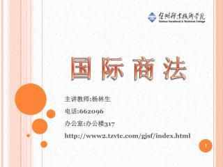 主讲教师 : 杨林生 电话 :662096 办公室 : 办公楼 317 www2.tzvtc/gjsf/index.html