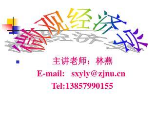 主讲老师:林燕 E-mail:   sxyly@zjnu  Tel:13857990155
