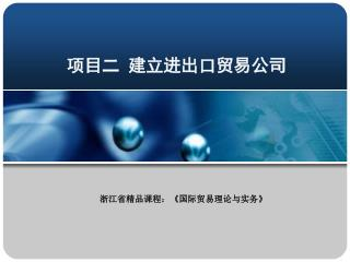 项目二 建立进出口贸易公司