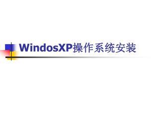 WindosXP 操作系统安装
