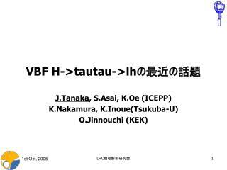 VBF H->tautau->lh の最近の話題