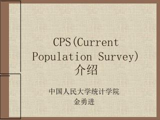 CPS(Current Population Survey) 介绍