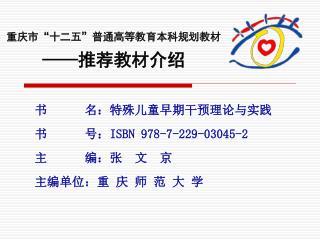 """重庆市""""十二五""""普通高等教育本科规划教材 —— 推荐 教材介绍"""