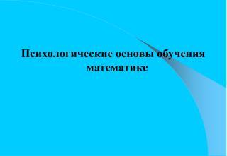 Психологические основы обучения математике