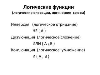 Логические функции (логические операции ,  логические  союзы)