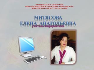 Митясова Елена  Анатольевна