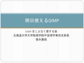 明日使える GIMP